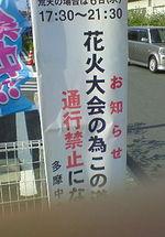 Sakura_hanabi